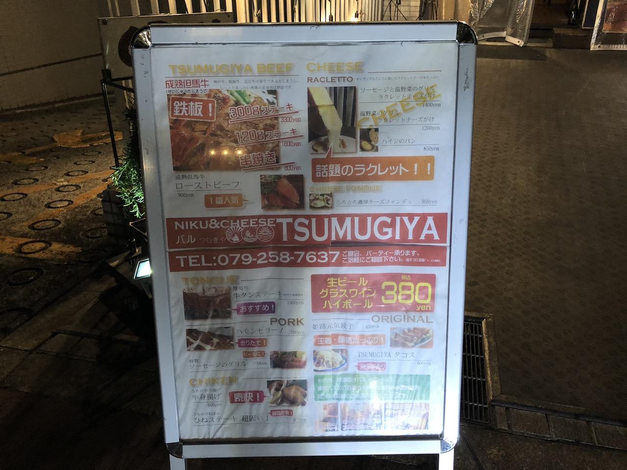 姫路駅前バスターミナルからすぐ!肉バルのTSUMUGIYA(つむぎや)がちょい飲みの穴場かもね!