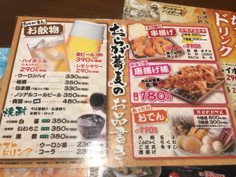 姫路 蕎麦 屋