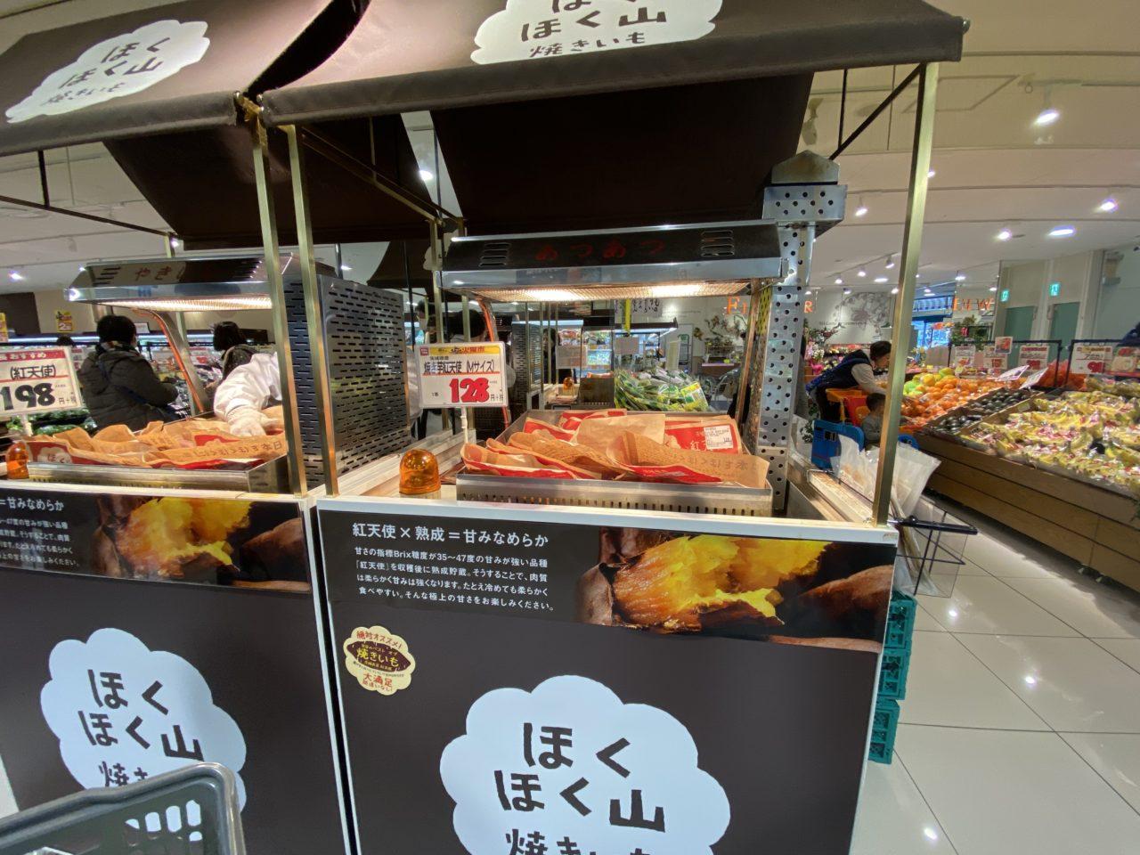 ゆめタウン姫路内で売っていた「ほくほく山焼きいも」を買ってフクスケの焼きいもとどっちが美味しいか比べてみた