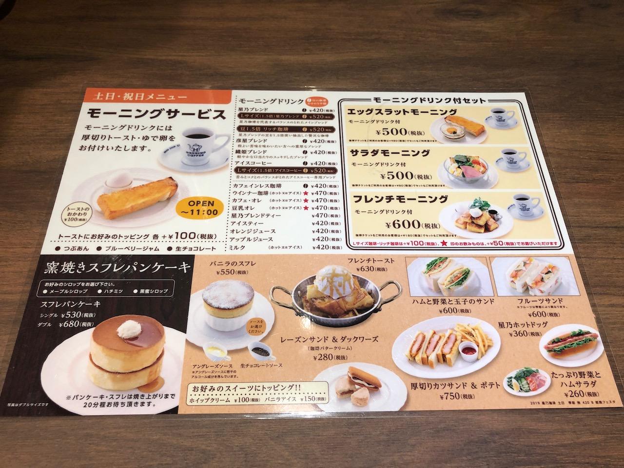 星乃珈琲店 姫路駅前店
