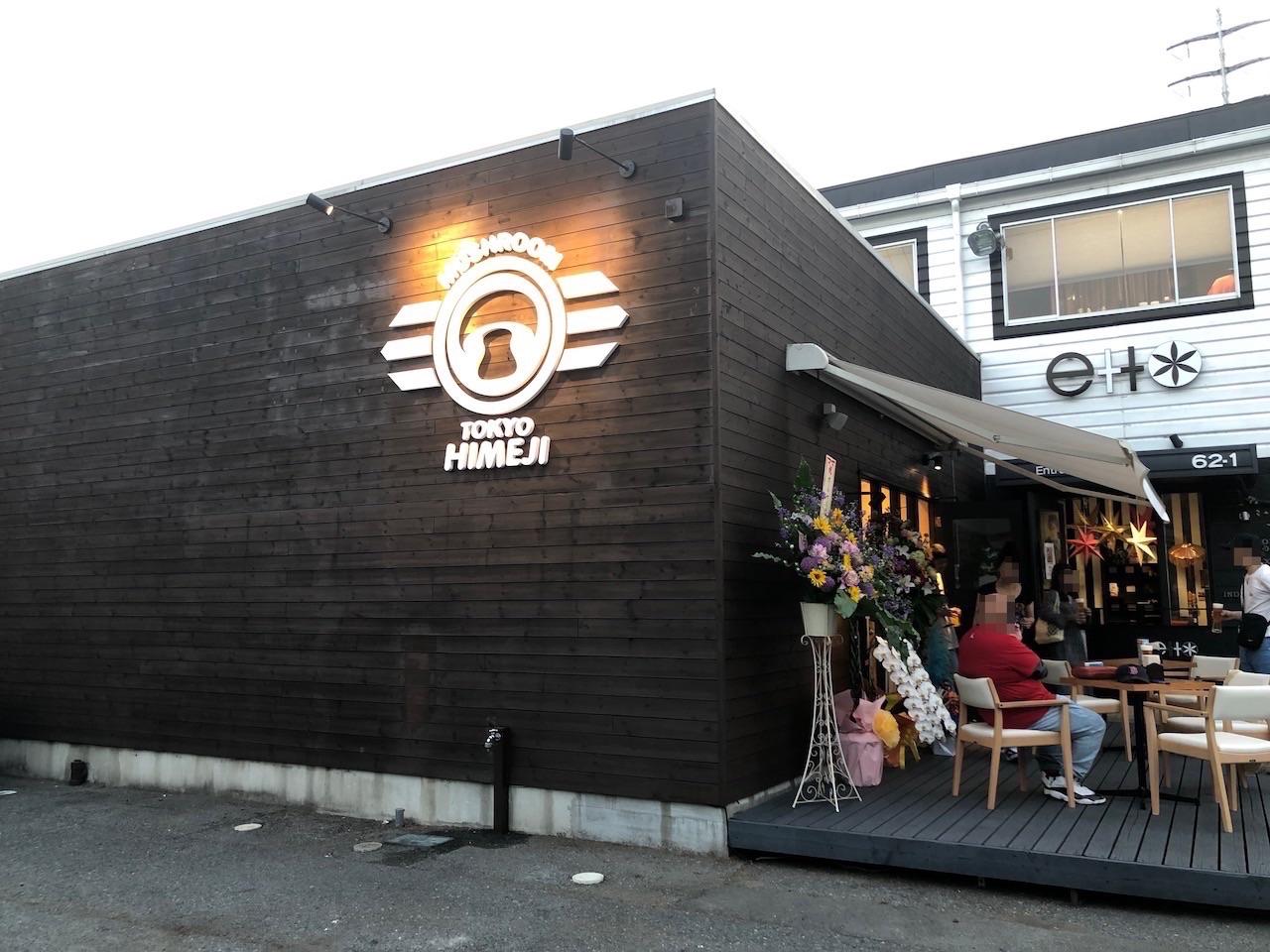 マッシュルームは酒に合うぞ!原宿にあるマッシュルームトーキョーの姫路店オープン