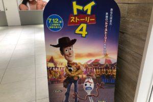 いよいよトイストーリー4公開!姫路の映画館で公開はある?