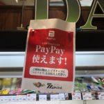 姫路駅前の台所「ボンマルシェ」でPayPay使えるようになってるよ!