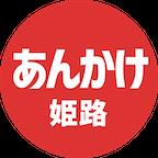 姫路駅前の人気おすすめランチ・ディナー・居酒屋 焼鳥・和食・イタリアンまで!グルメブログあんかけ姫路