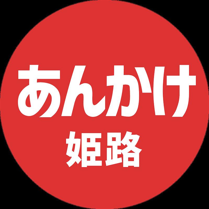 あんかけ姫路
