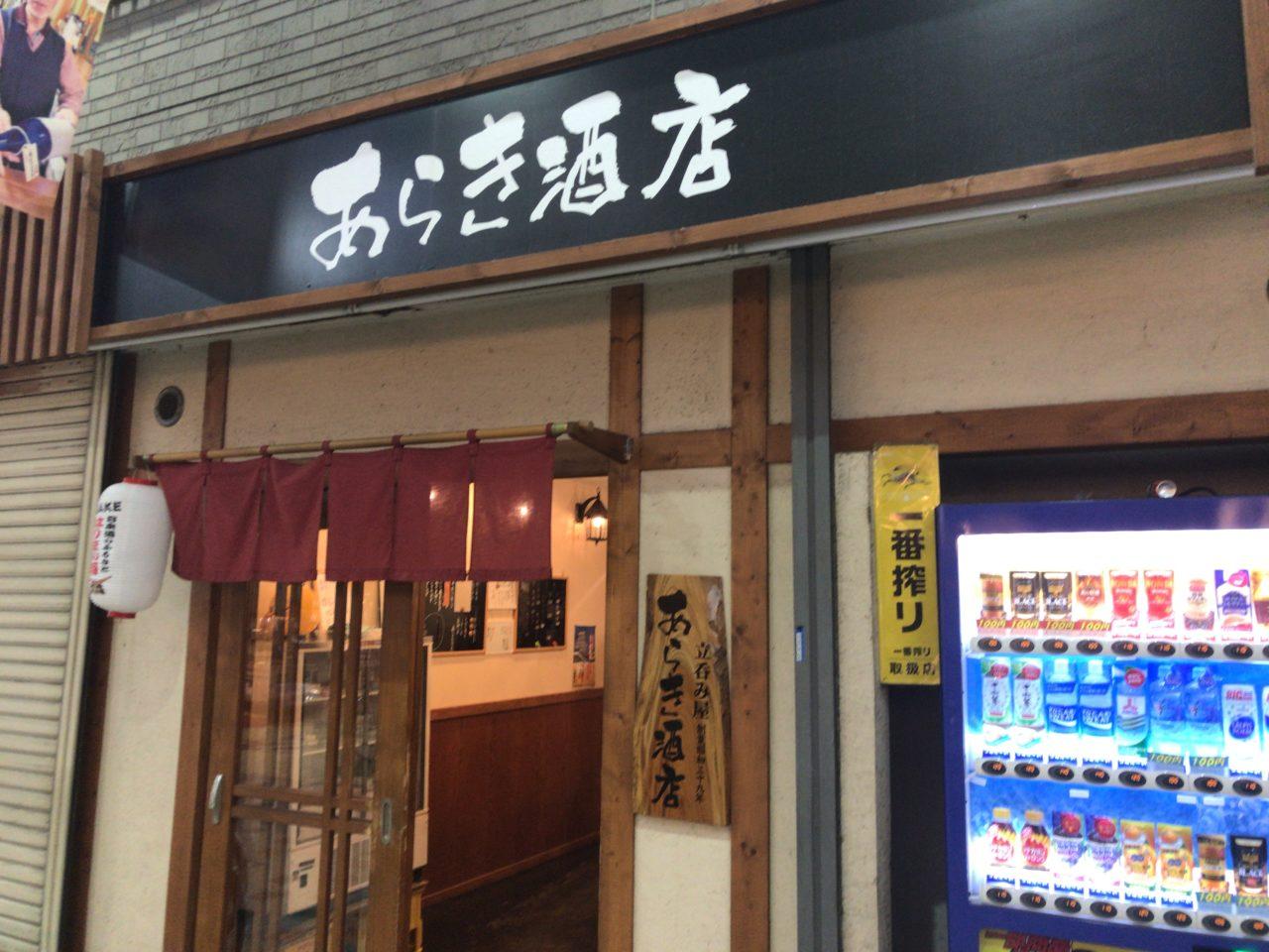 カフェ 姫路 メイド 「鳥伸~とりのぶ~総本店」が幸町のメイドカフェ跡に移転オープンするみたい!【6/14】前店から300m移転