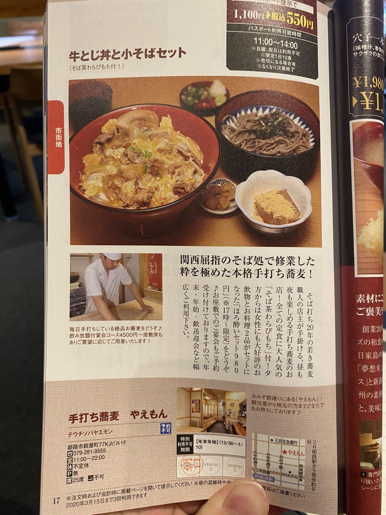 やえもんで牛とじ丼と蕎麦ランチ!蕎麦茶わらびもちがウンマ〜〜〜