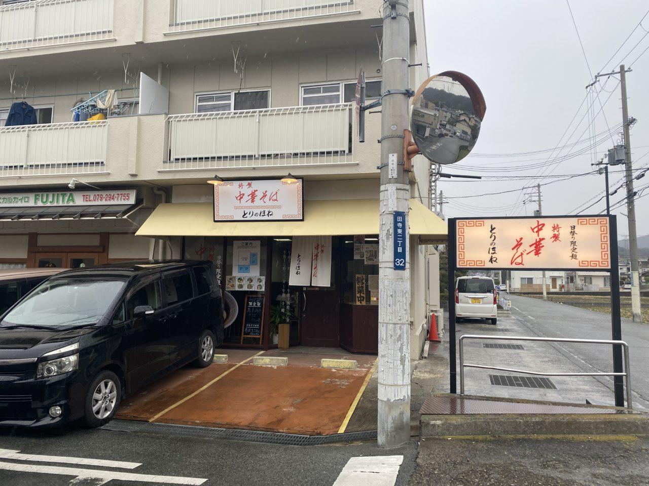 むむ、田寺の住宅街にある中華そば屋「とりのほね」で鴨塩そばを食べたのだが、、、