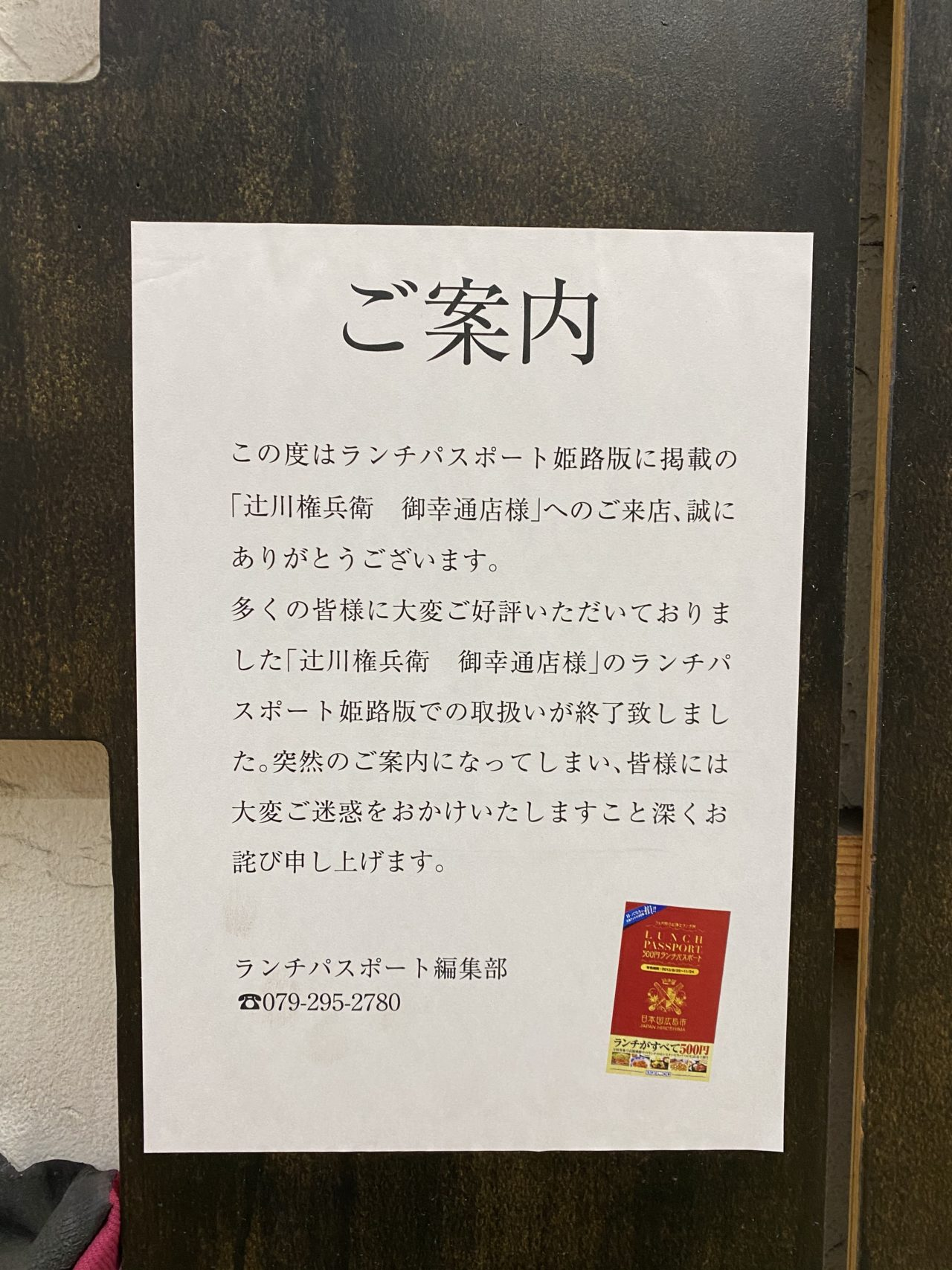 ランチパスポートユーザーの皆さん!辻川権兵衛 御幸通店はやっぱり閉店していたおりました
