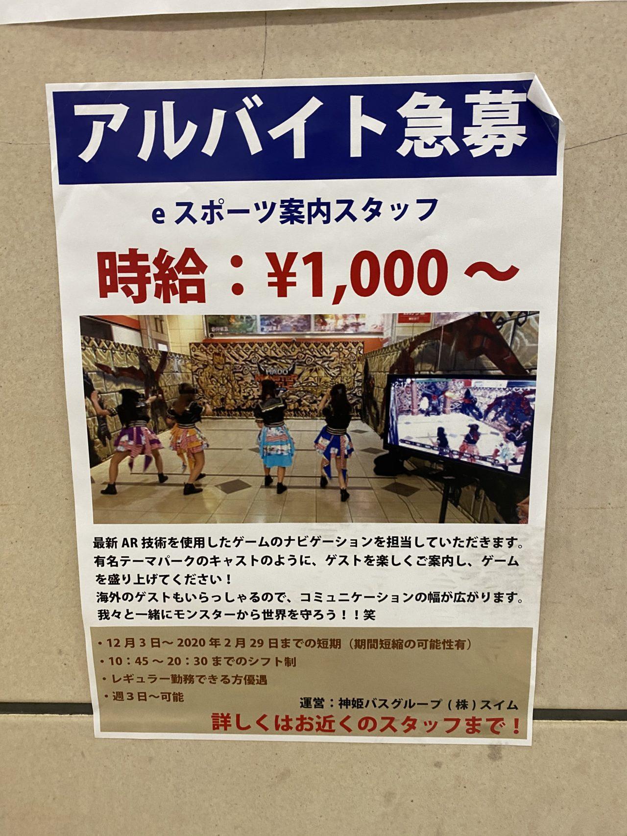 神姫バスのところにHADO MONSTERBATTLE(波動モンスターバトル)があるぞ!