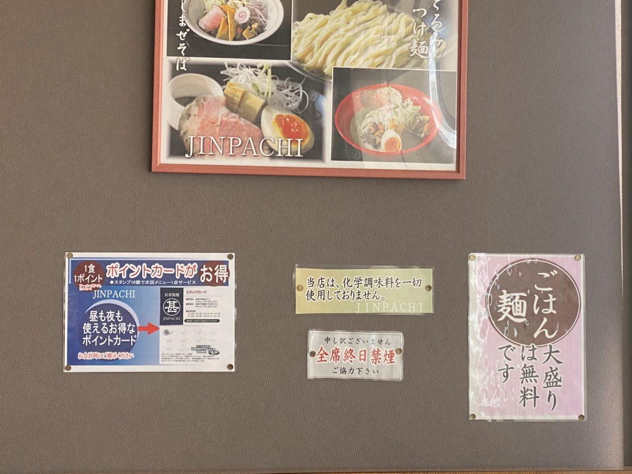 飾磨の甚八で中華そばを食べた!こだわりのスープはもちろん完飲