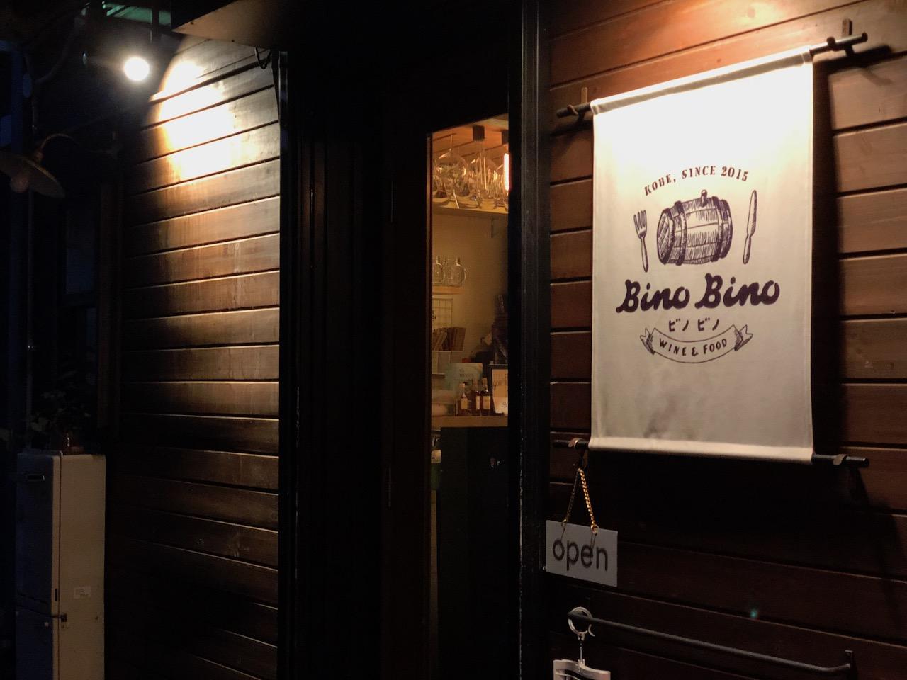 神戸三宮でちょい飲みならBinoBinoがおすすめ!なんだかオシャレな前菜もあるよ