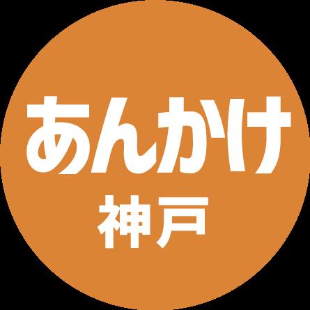 神戸 | 元町 | 三宮の激安ランチからひとり飲み居酒屋まで!グルメブログサイト|あんかけ神戸